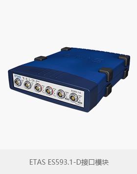 ETAS ES593.1-D接口模块