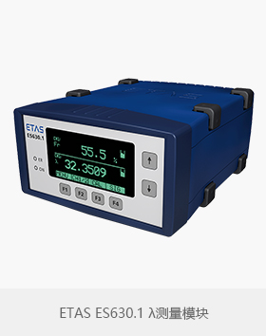 ETAS ES630.1 λ测量模块