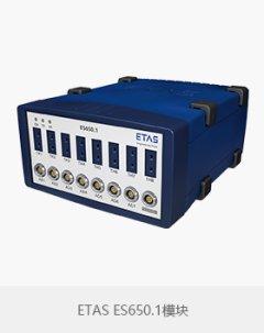 ETAS ES650.1模拟电压和温度综合测量模块