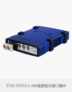 ETAS ES910.3-A快速原型及接口模块