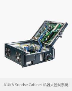 库卡KUKA Sunrise Cabinet 机器人控制系统