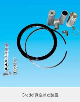 Bredel真空辅助装置适用于Bredel 40-100泵系列