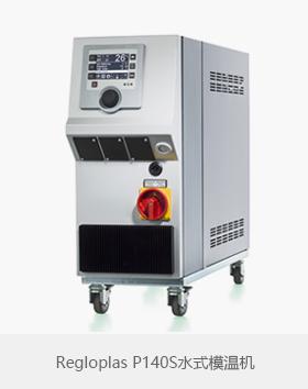 Regloplas水式模温机P140S
