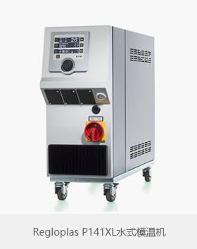 Regloplas水式模温机P141XL