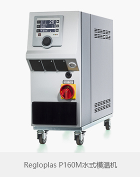 Regloplas水式模温机P160M