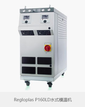 Regloplas水式模温机P160LD