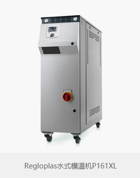 Regloplas水式模温机P161XL