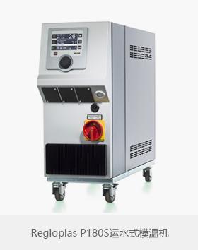 Regloplas P180S运水式模温机