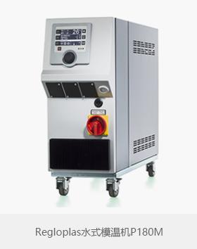 Regloplas水式模温机P180M