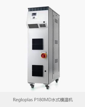 Regloplas P180MD水式模温机