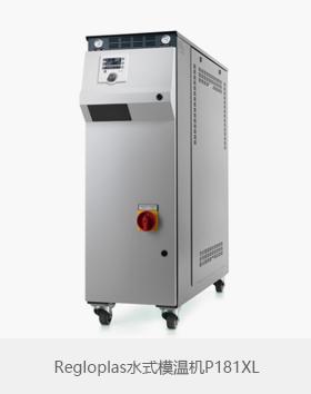 Regloplas水式模温机P181XL
