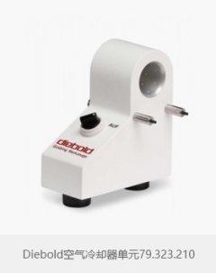 Diebold空气冷却器单元79.323.210