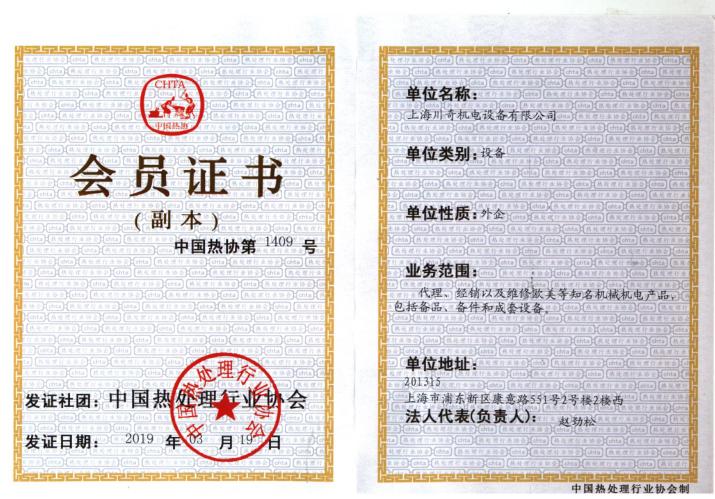 彩世界手机版直播中国热处理行业协会会员