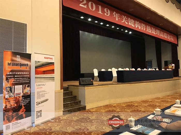 中國熱處理行業協會2019關鍵構件熱處理高端論壇現場分享