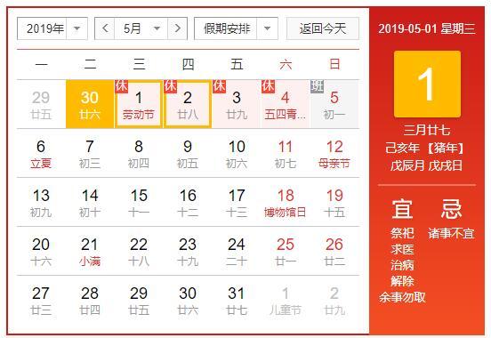 2019年上海川奇五一放假通知