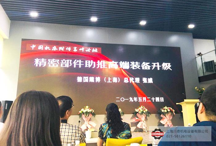 上海川奇攜德國Diebold應邀參加中國機床附件(青島)高峰論壇