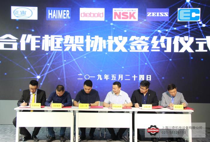 中国彩世界手机版直播附件高峰论坛-Diebold合作框架协议签约仪式