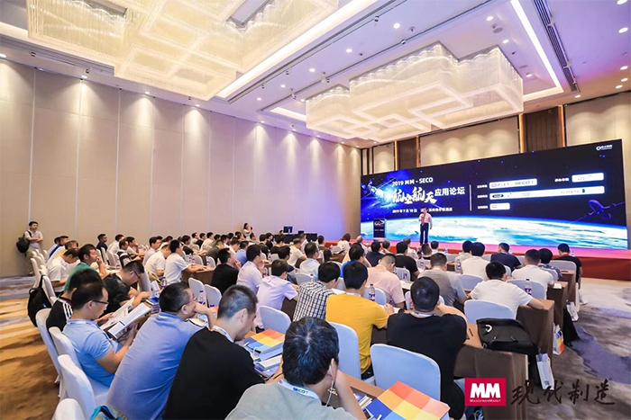 体育平台大全受邀参加2019 MM-SECO航空航天论坛