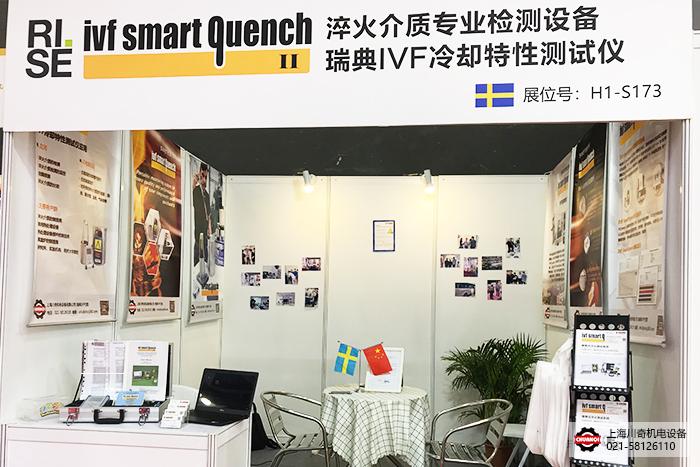 上海川奇攜瑞典IVF冷卻特性測試儀亮相第二十界中國國際潤滑油品及應用技術展