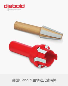 德国Diebold主轴锥孔清洁刷 锥孔清洁棒