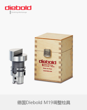 德国Diebold M19调整检具-检测彩世界手机版直播主轴角度位置及校准对刀仪