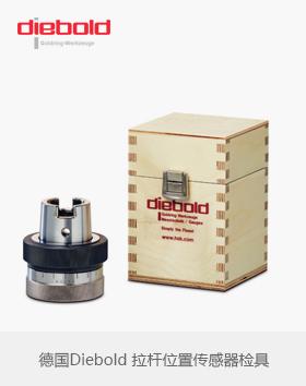 德国Diebold 拉杆位置传感器检具 长度可调主轴检具
