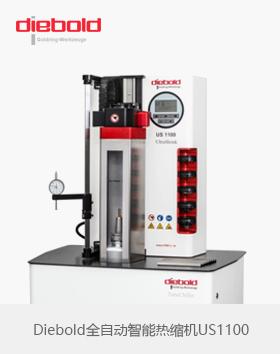 德国Diebold水冷一体式全自动热缩机US1100 TubeChiller-新品