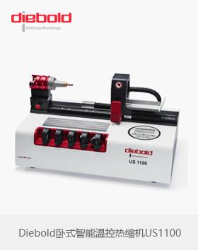 德国Diebold卧式智能温控刀柄热缩机US1100-新品