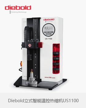德国Diebold US1100立式智能温控刀柄热缩机-新品