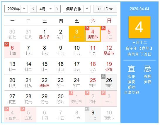 上海川奇2020年清明节放假通知