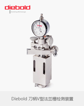 Diebold V型法兰槽检测装置-刀柄锥度检测仪搭配组件