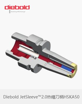 Diebold JetSleeve™2.0金环刀柄HSKA50端面环喷热胀刀柄