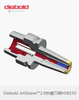 Diebold JetSleeve™2.0金环刀柄HSKE50端面环喷冷却热缩刀柄