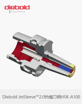 德国Diebold JetSleeve2.0高性能端面环喷热缩刀柄HSK-A100