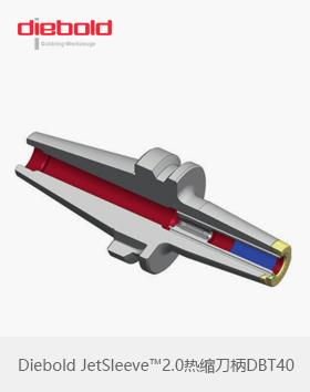 德国Diebold JetSleeve2.0高性能端面环喷热缩刀柄D-BT40/BBT40