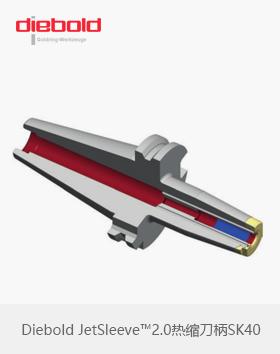 德国Diebold SK40热缩刀柄JetSleeve2.0高性能端面环喷热胀刀柄