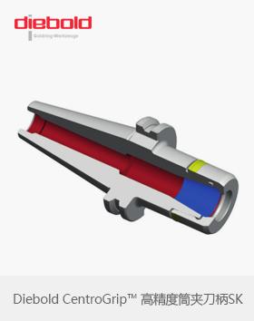 德国Diebold CentroGrip™ 高精度筒夹刀柄SK30/40
