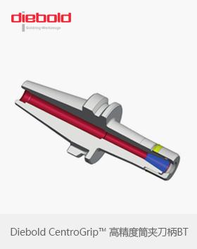 德国Diebold CentroGrip™ 高精度弹簧夹头刀柄BT30/40 筒夹头刀柄