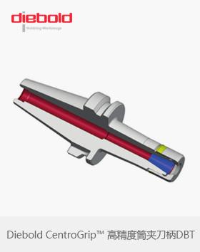 德国Diebold CentroGrip™ 高精度筒夹刀柄D-BT30 /D-BT40弹簧夹头刀柄
