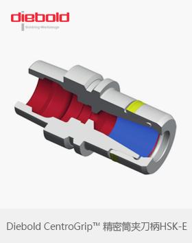 德国Diebold CentroGrip™ HSK-E高精度筒夹刀柄HSK20/25/32/40/50-E弹簧夹头刀柄