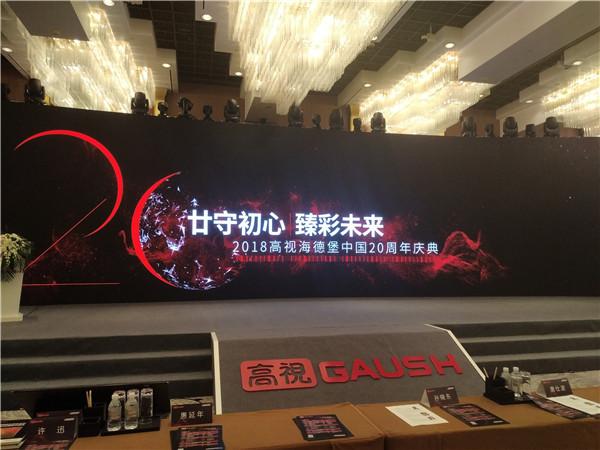 2018高视海德堡中国20周年典礼