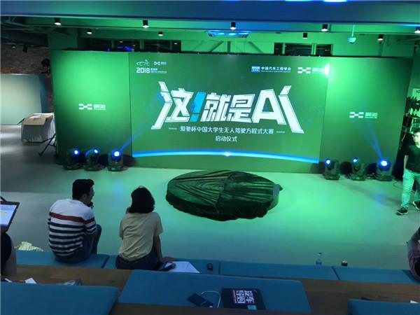 爱驰杯中国大学生无人驾驶方程式大赛