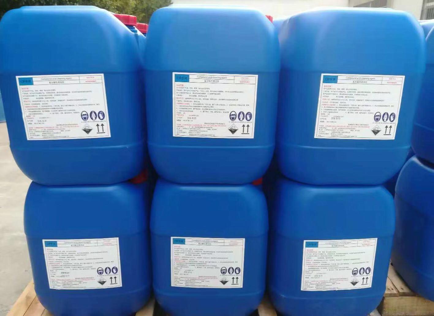 复合酸性清洗剂46%-50%