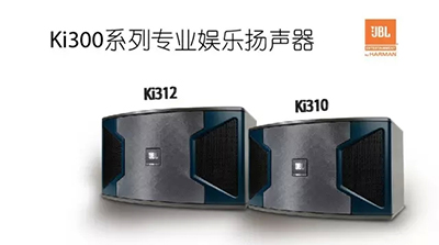 JBL Ki300专业娱乐扬声器