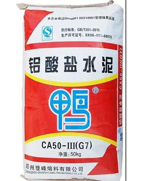 铝酸盐水泥CA50-III(G7)