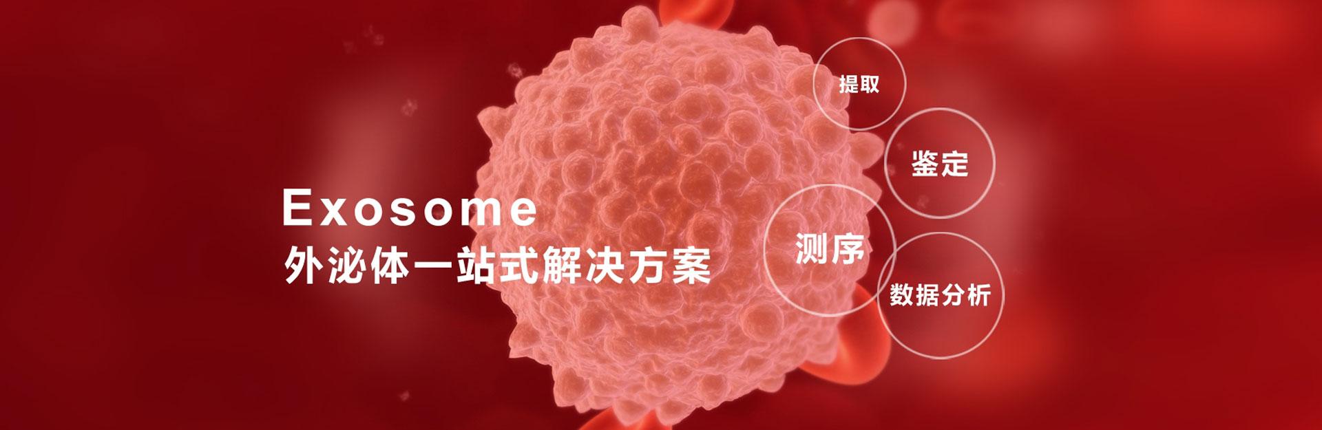上海云序生物科技有限公司