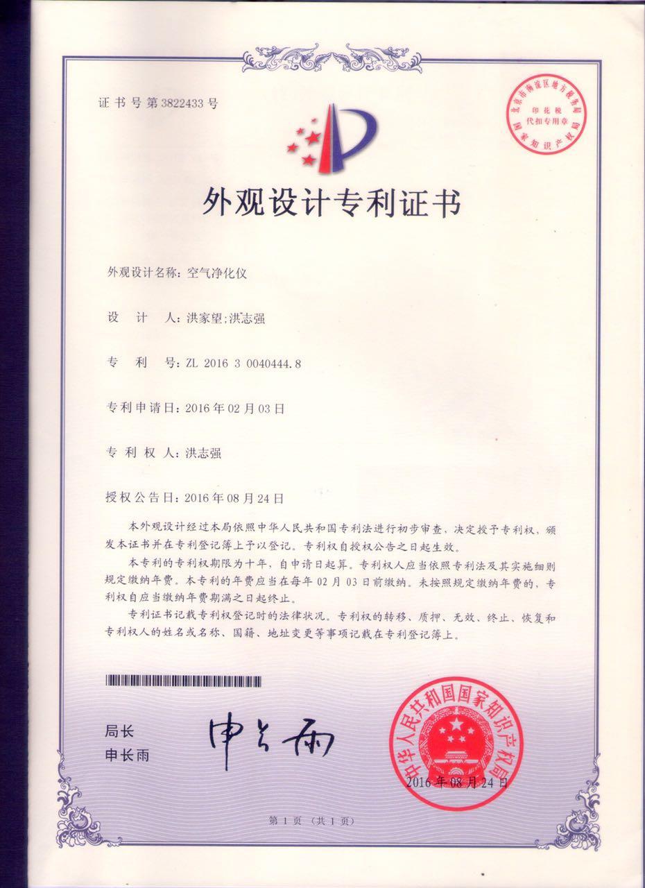 空气净化仪证书