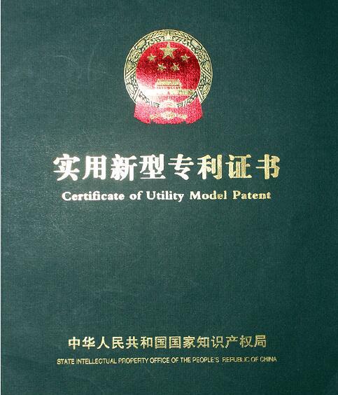 产品实用新型专利证书