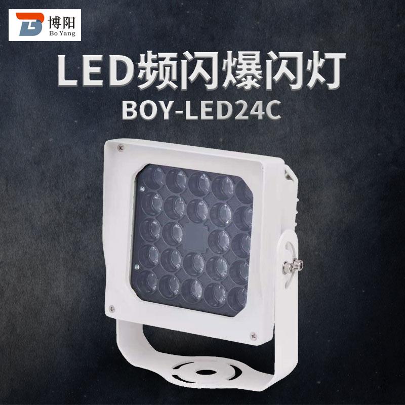 电子警察LED频闪灯