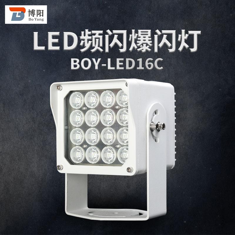 卡口抓拍LED频闪灯